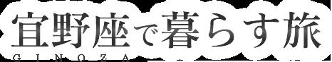 沖縄宜野座村宿泊 宜野座で暮らす旅