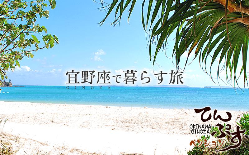 沖縄のペンション 宜野座で暮らす旅